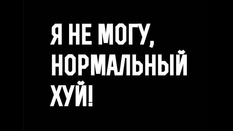 ОХУЕВШИЕ РАБОТОДАТЕЛИ. С.О.Ш. - Выпуск 1