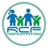 RCF - Гардероб для всей семьи!
