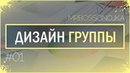 Оформление группы ВКонтакте. Слитные аватар и баннер. Серия видеоуроков по созданию меню Часть 1
