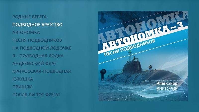 Александр Викторов Автономка часть 3 official audio album