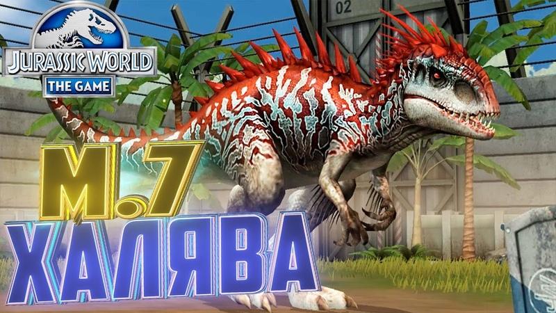 Безумная ХАЛЯВА и 40й ИНДОМИНУС - Jurassic World The Game 192