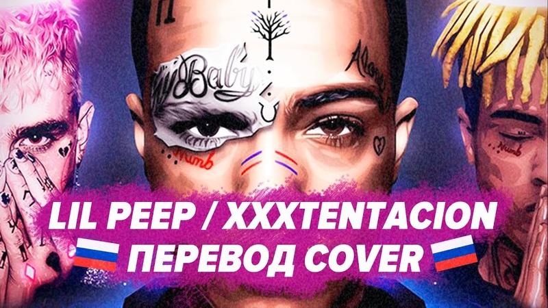 О ЧЕМ ЧИТАЛИ LIL PEEP x XXXTENTACION - FALLING DOWN ПЕРЕВОД НА РУССКОМ