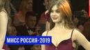 Конкурс Мисс Россия-2019
