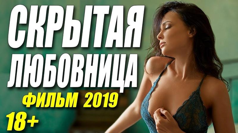 Фильм 2019 боялся уходить!! ** СКРЫТАЯ ЛЮБОВНИЦА ** Русские мелодрамы 2019 новинки HD
