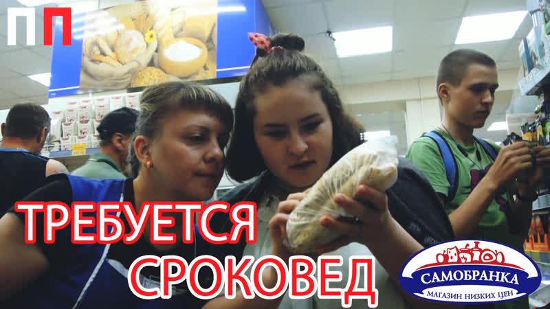 ТРЕБУЕТСЯ СРОКОВЕД - Просрочка Патруль Киров