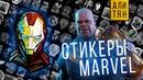 Стикеры MARVEL - Война Бесконечности | Товары Aliexpress