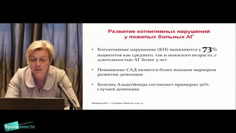 Лекция Остроумовой О Д Подходы к лечению артериальной гипертензии при коморбидности