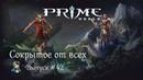 Prime World - Скрытые апы для Демонолога!