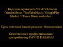 Музыкальный Дистрибьютор - DAVID DABAGA