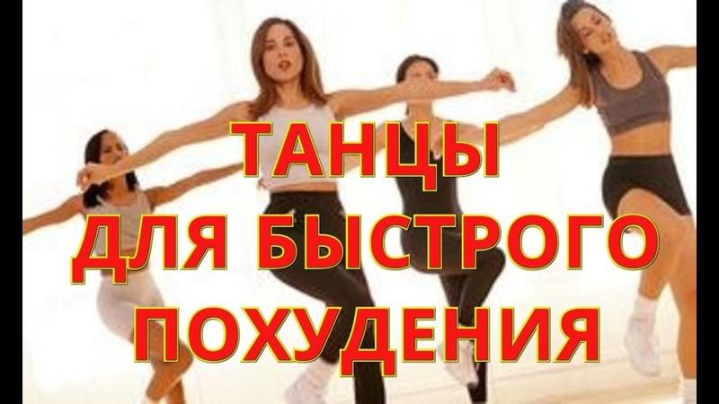 Как быстро сбросить вес без диет? Уроки танцев для начинающих для похудения.