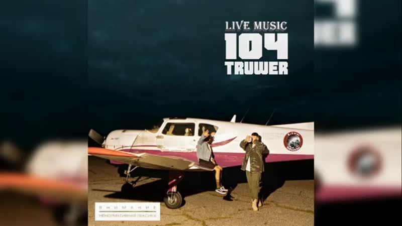 104 Truwer - За Край (Скриптонит)