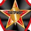 """Группа компаний """"Патриот"""""""