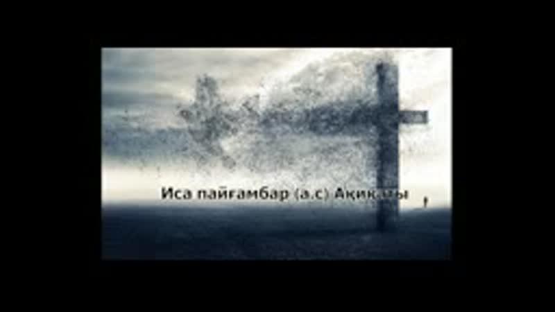 Иса пайғамбар (а.с) Ақиқаты - Ерлан Ақатаев_144p.3gp