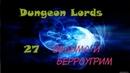 Dungeon Lords - =КАЧАЕМСЯ ДО ПОВЕЛИТЕЛЯ СМЕРТИ= 27. Ведьма и Берроугрим (прохождение на русском)