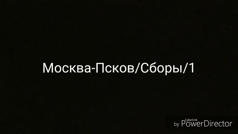 Москва-Псков/Сборы/1