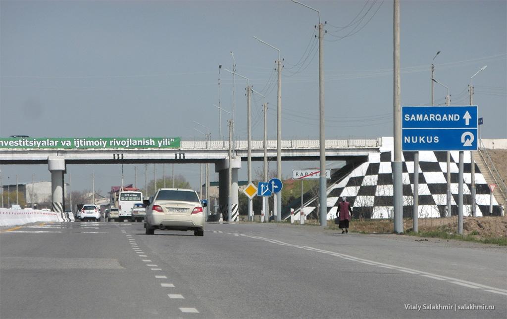 Асфальтовое покрытие, дорога Бухара-Самарканд 2019