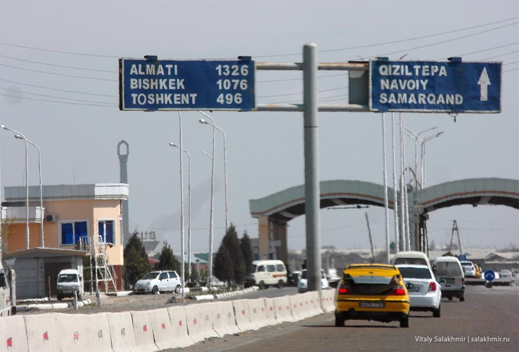 Расстояние до Алматы, дорога Бухара-Самарканд 2019