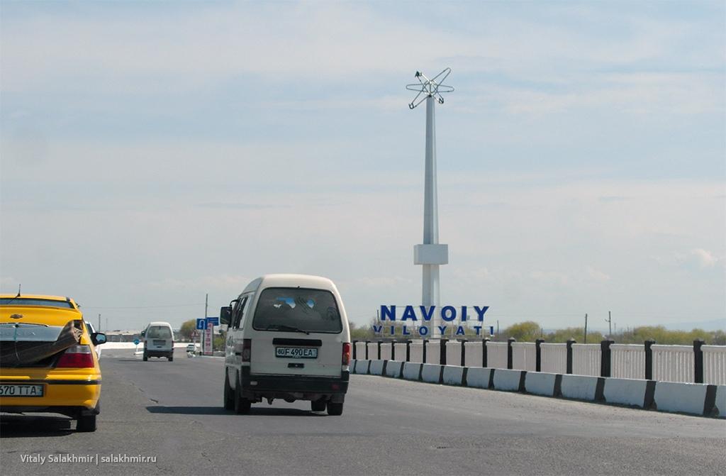 Навоинская область, дорога Бухара-Самарканд 2019