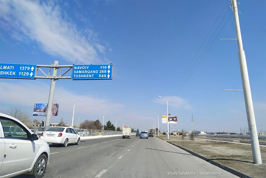 Начало дороги из Бухары в Самарканд, Узбекистан 2019