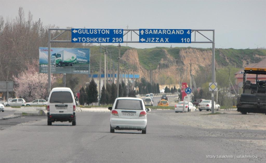 Дорога рядом с Самаркандом, дорога Бухара-Самарканд 2019
