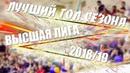 Лучший гол Сезона забитый в Высшей Лиге 2018/19