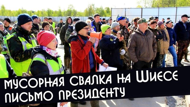 Станция Шиес Архангельская область | Письмо Путину по мусорной свалке в Шиесе