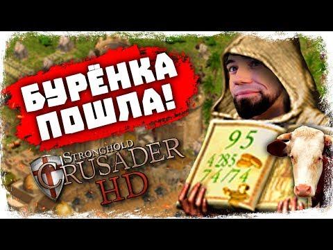 ПРОДОЛЖАЮ ЧИЛИТЬ 🕌 STRONGHOLD CRUSADER HD