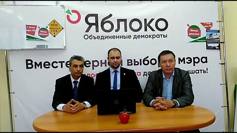 Лев Шлосберг в гостях у Челябинского Яблока