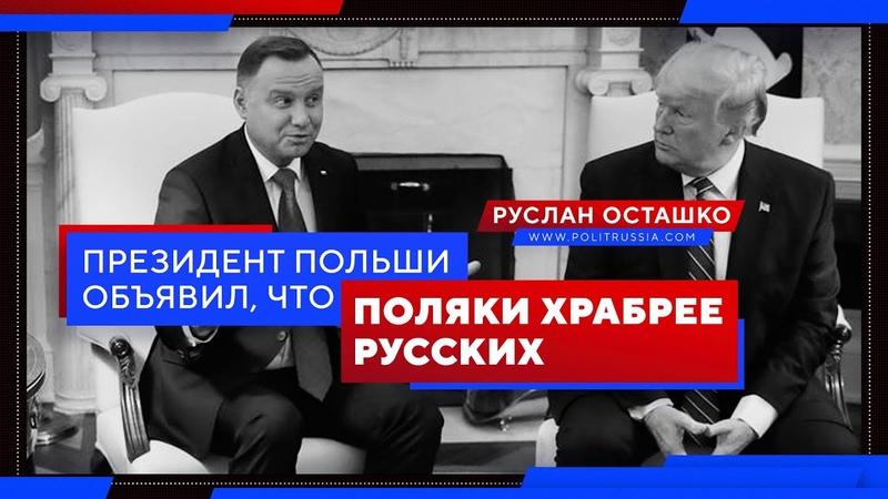 Поляки храбрее русских с Президент Польши Руслан Осташко