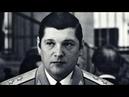 За что действительно посадили зятя Леонида Брежнева