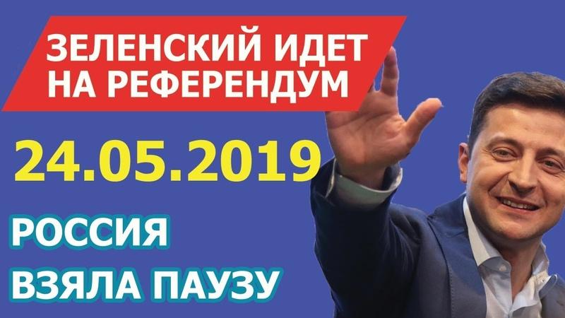 СРОЧНОЕ ЗАЯВЛЕНИЕ 25.05.19 - Зеленский готовит референдум по России и Донбассу