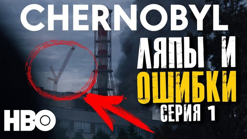 Все грехи и киноляпы сериала Чернобыль от HBO серия 1 ( 2019 )