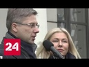 Ночная отставка мэра Риги Нил Ушаков покидать кабинет не собирается Россия 24