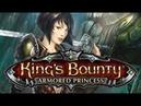 King's Bounty Принцесса в Доспехах Перекрёстки Миров видеообзор