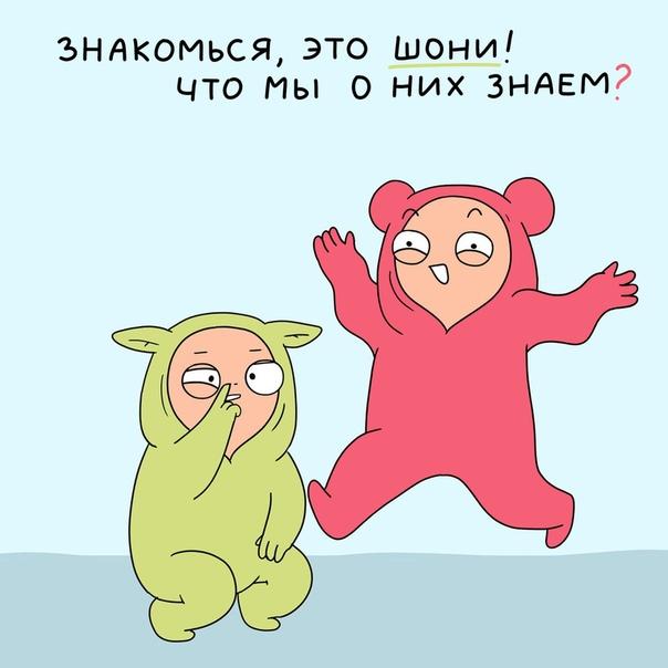 Шони - маленький пришибленный народец, который ненавидит скуку. Они из параллельной Вселенной, но чертовски похожи на нас!