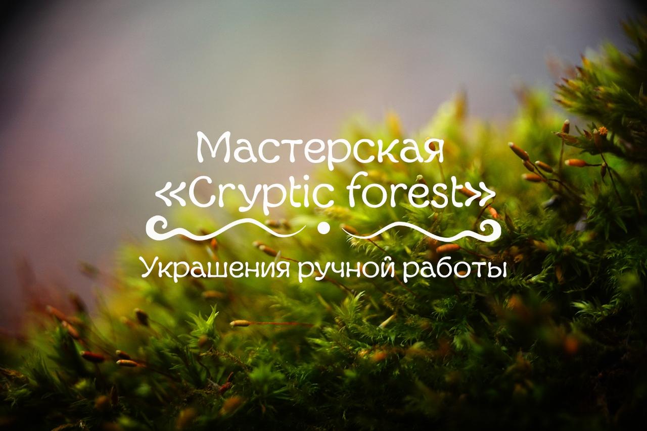 """Мастерская """"Cryptic forest"""" ловцы снов, свечи"""