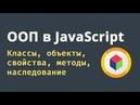 ООП в JavaScript Основы объектно ориентированного подхода Объекты классы наследование
