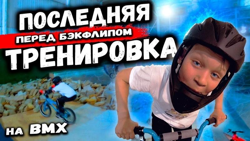 ЗАКЛЮЧИТЕЛЬНАЯ ТРЕНИРОВКА перед Бэкфлипом на BMX
