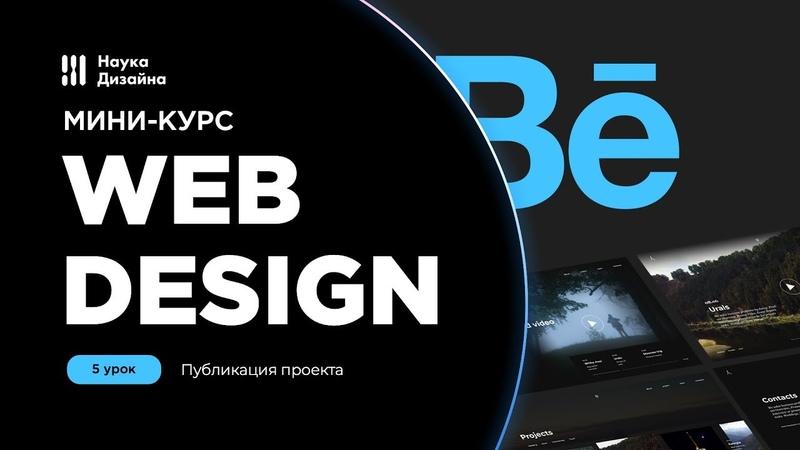 Мини-курс «Web Design». Урок 5. Публикация проекта