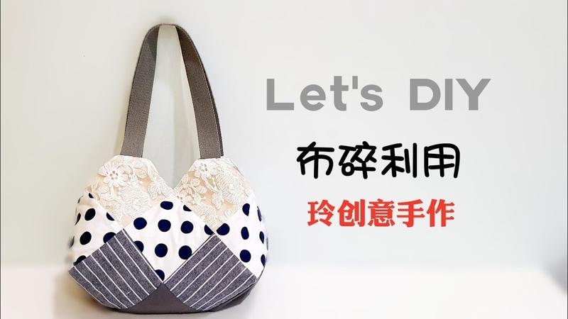 DIY Christmas gift~Diy Lovely handbag HandyMum【布碎包,也太好看了吧!】❤❤