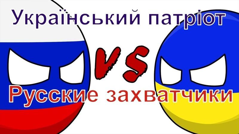 Український патріот @ Русские захватчики
