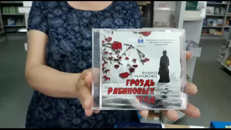 Елена Чумакова. Гроздь рябиновых ягод