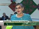 Углезаводскида татарлар (Сахалин)