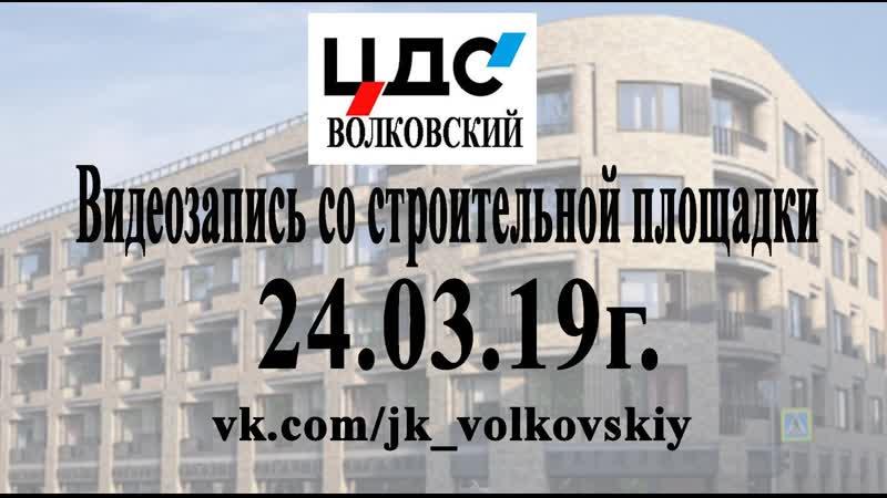 Jk_volkovskiy 24_03_19