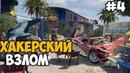 5 МИНУТ ЧТОБЫ СПАСТИ ЖИЗНЬ ► Watch Dogs 2 Прохождение На Русском - Часть 4