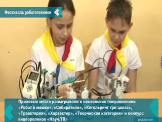 Фестиваль науки и робототехники «Спорт. Наука. Творчество» прошел на базе Братского государственного университета