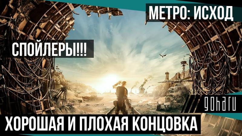 МЕТРО ИСХОД ХОРОШАЯ и ПЛОХАЯ КОНЦОВКА ИГРЫ Финальные сцены Metro Exodus