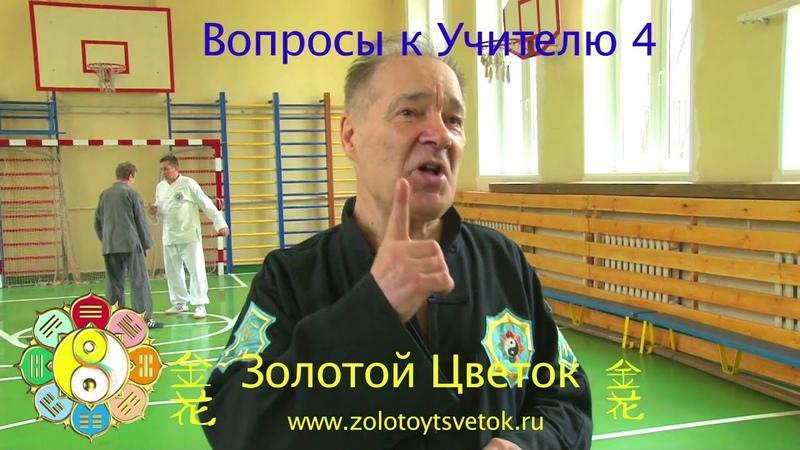Вопрос 4 к Ивану Алексеевичу Горбачеву