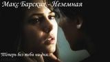 Клип на песню Макс Барских - Неземная