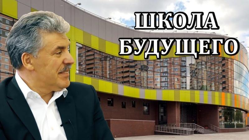Лучшая школа в мире! Совхоз им Ленина.